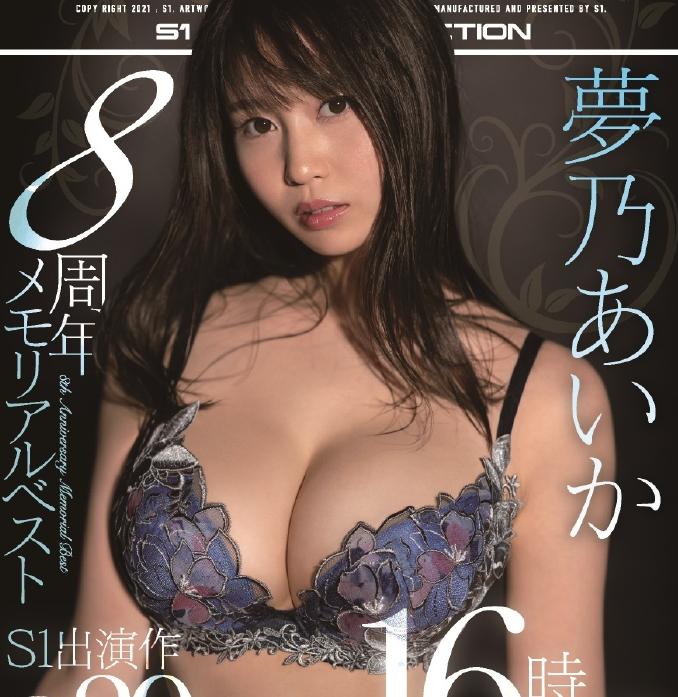 【捕鱼王】梦乃爱华SSIS-039 女友每天记录与男友用过的姿势