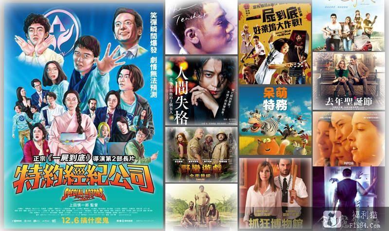 【捕鱼王】电影周报《12月第1周上映电影懒人包》本周新片满足你所有口味!
