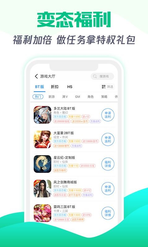 【捕鱼王】人气最高bt手机游戏盒子榜单