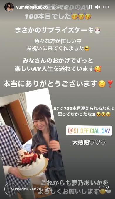 【捕鱼王】S1史上第一人!梦乃あいか在拍第100支作品了!