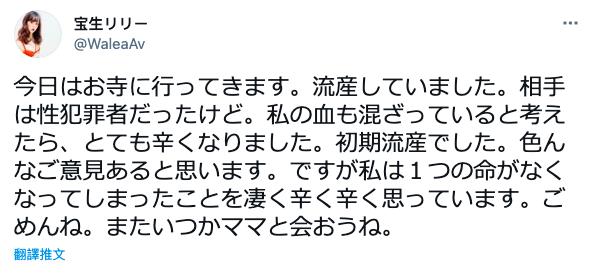 【捕鱼王】惊!宝生リリー流产!