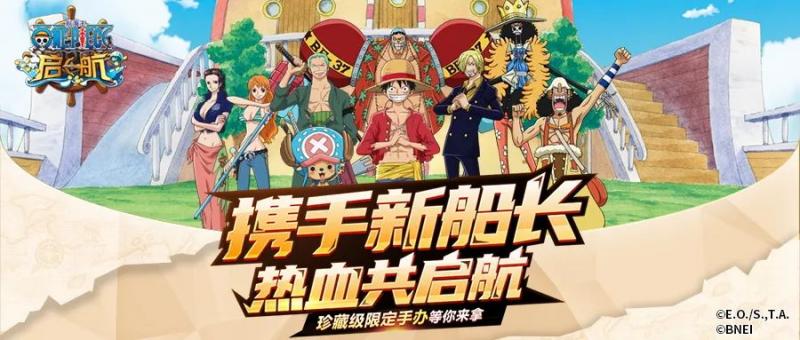 【捕鱼王】《航海王 启航》限定手办免费放送 携手新船长热血启航!