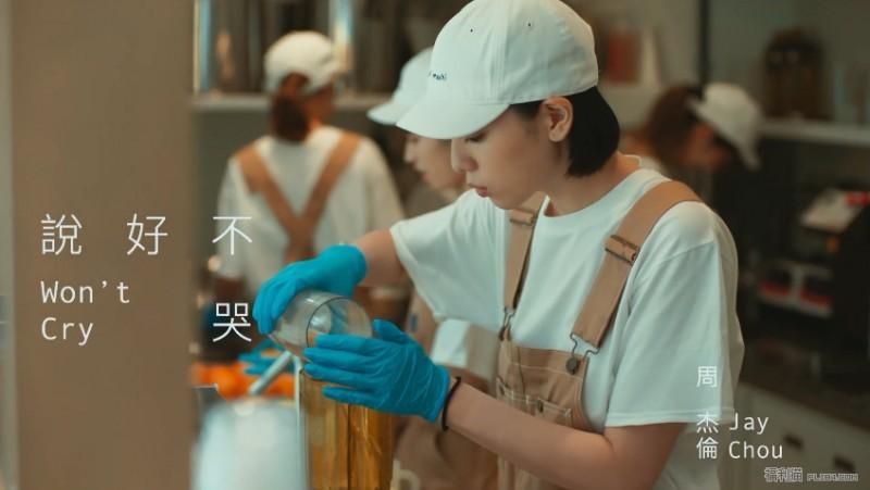 【捕鱼王】周董新歌《说好不哭》高清MV/无损mp3下载