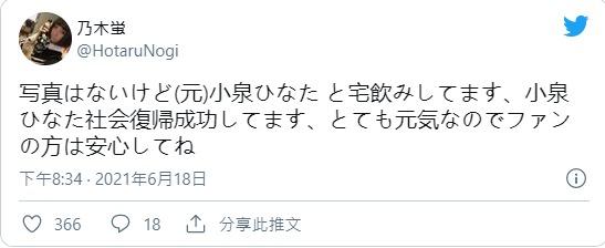 【捕鱼王】引退后在干嘛? 乃木蛍爆料小泉ひなた近况!