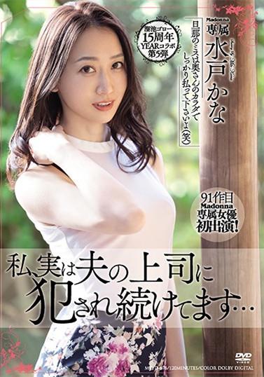 【捕鱼王】水戸かな(水户香奈)作品MEYD-678 :熟女人妻被老公的上司玩坏了。