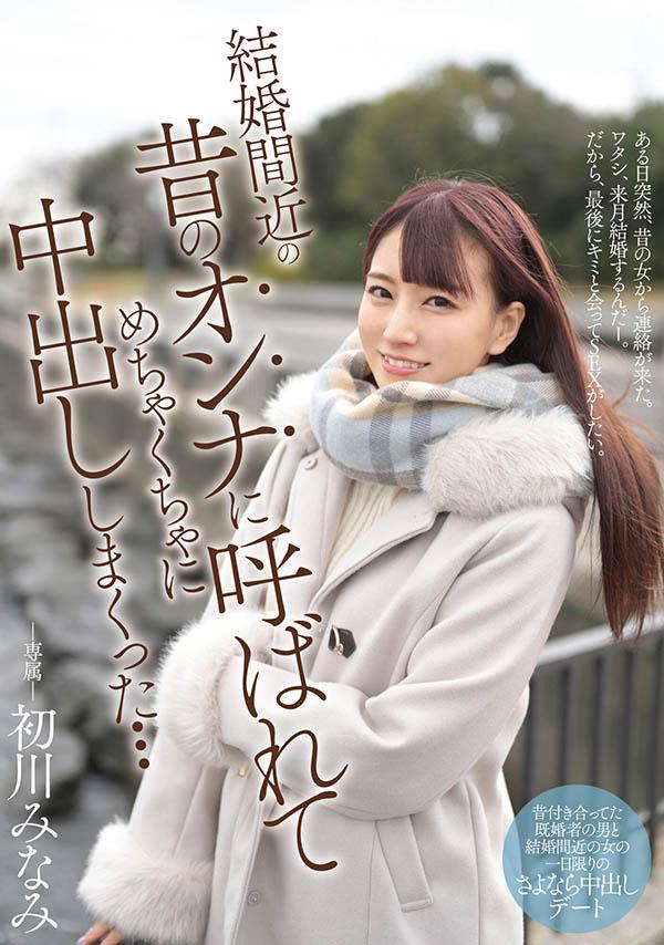 """【捕鱼王】MIDE-931 :准人妻""""初川みなみ(初川南) """"婚前约炮带来火辣夜晚…"""