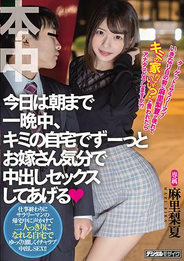 【捕鱼王】史上最强上班族!和麻里梨夏试婚疯狂中出!