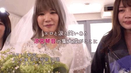 【捕鱼王】凉宫琴音引退作公布!片商给她的惊喜是?