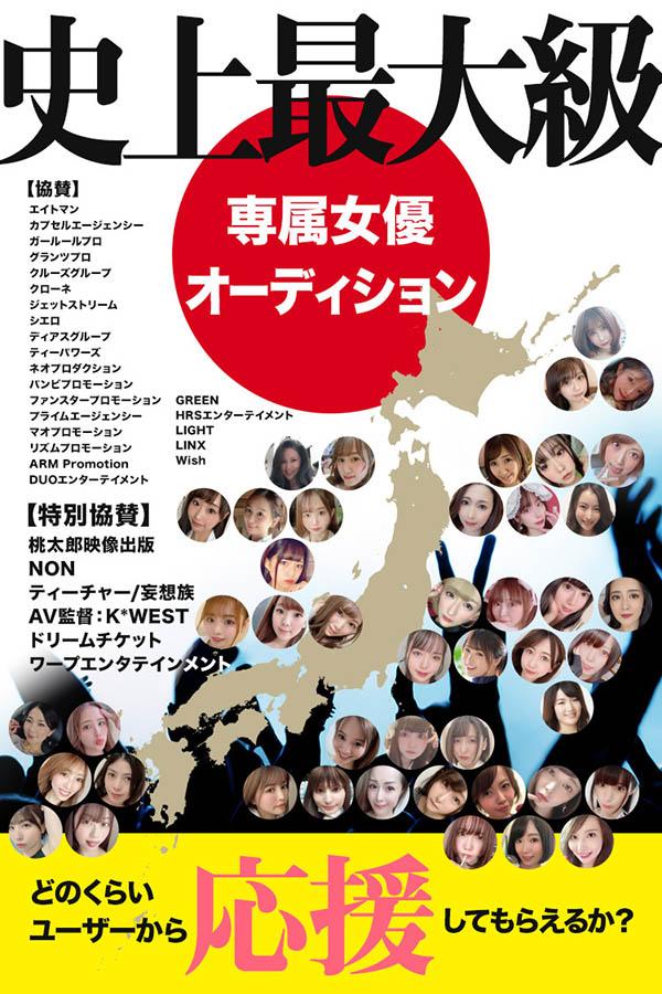 【捕鱼王】史上最大规模战争!46位女优争取重返荣耀!