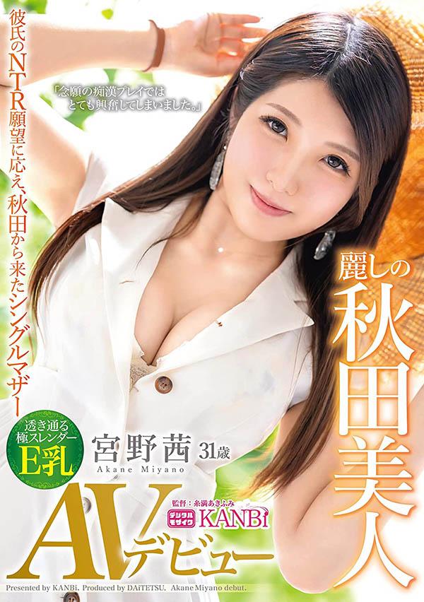 【捕鱼王】秋田美人!想被痴汉的变态女!宫野茜去公厕开干!
