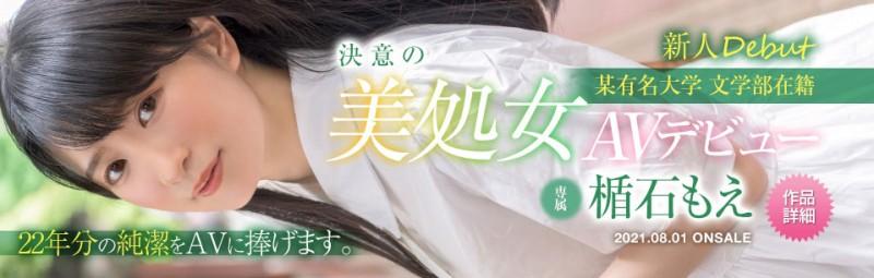 【捕鱼王】8月的第一滴血!楯石もえ惨遭处女膜破坏!