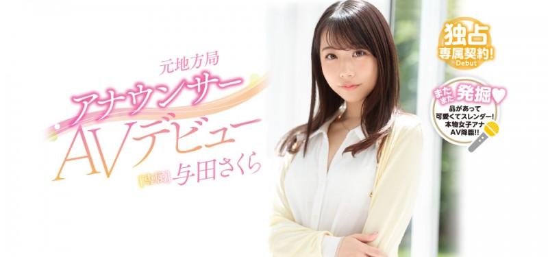 """【捕鱼王】Premium全梭了!新世代最美主播""""与田さくら""""要用骑乘位撂倒男优! …"""