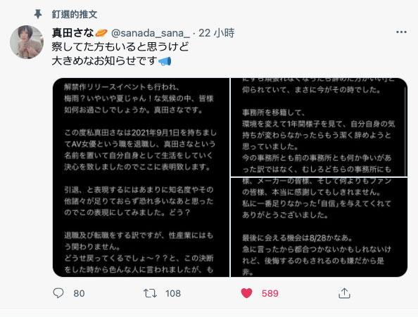 【捕鱼王】有钱赚也不想拍!真田さな紧急引退!