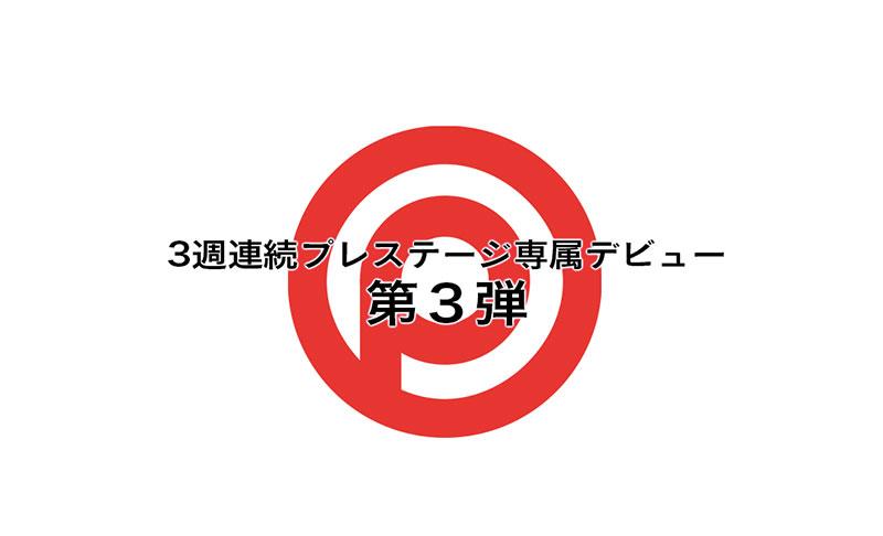"""【捕鱼王】前偶像团体成员!Prestige三菁英压轴强者!粉红奶头""""时田萌々""""现身! … …"""