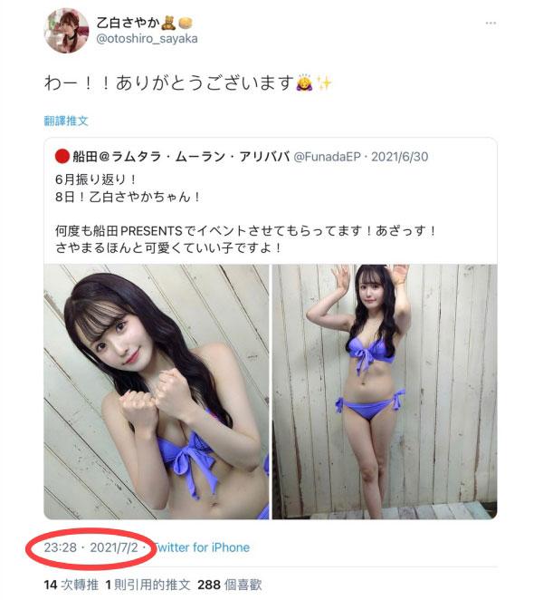 【捕鱼王】Twitter出状况!乙白さやか生涯完结倒数计时?