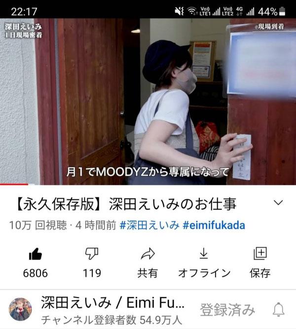 【捕鱼王】发片锐减⋯深田えいみ不受片商欢迎了?