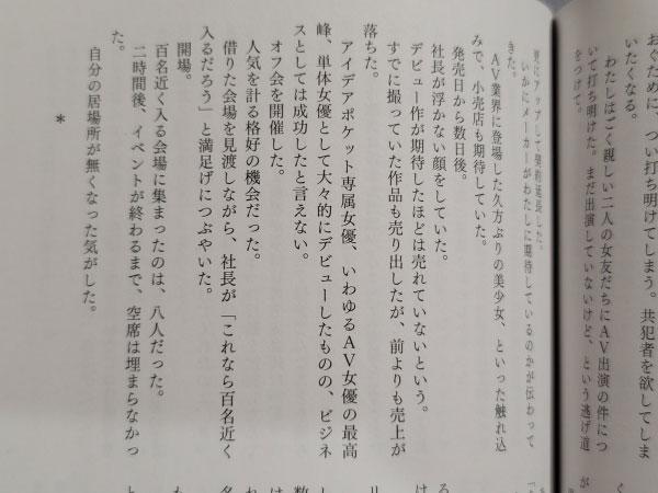 【捕鱼王】相沢みなみ自传摘要与感想(上):女优有三种、而她都不是