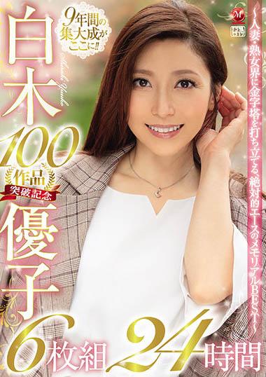 【捕鱼王】专属100片后离职?!白木优子的下一步是?