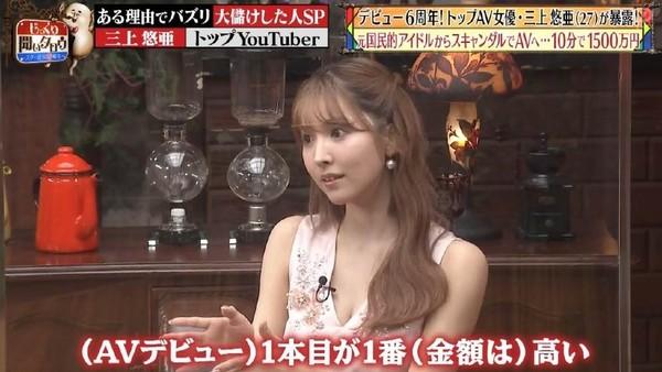 """【捕鱼王】拍了6年AV赚多少钱?三上悠亚自爆""""惊人片酬""""…谈到总金额笑了"""