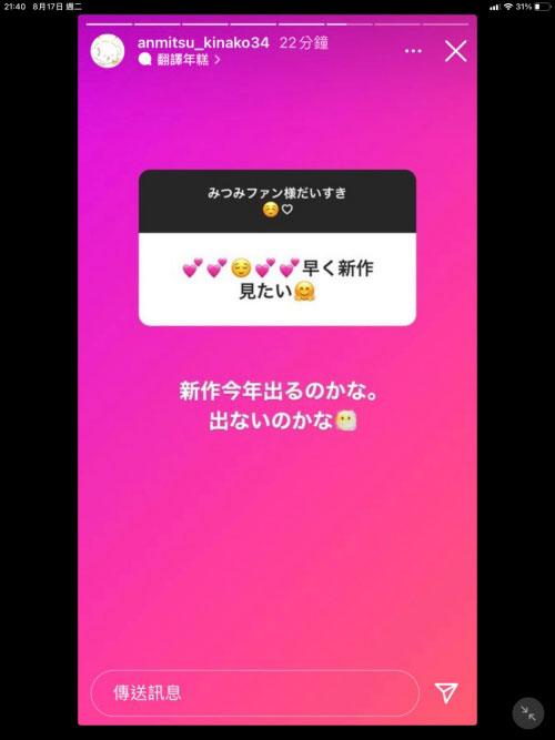 【捕鱼王】长期脱离战线?蜜美杏也出状况?!