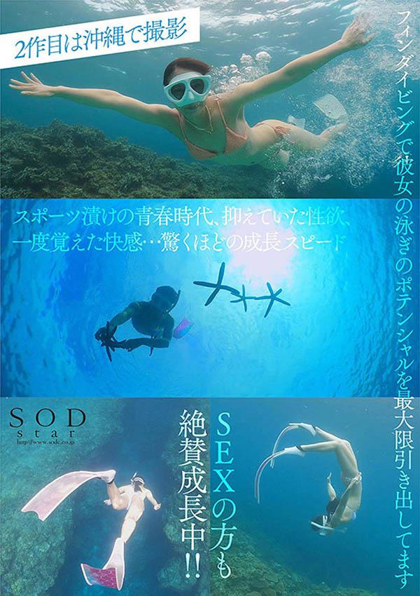 """【捕鱼王】AV最强运动员!""""奥运夺牌希望""""加入SOD,成为王牌新人!"""