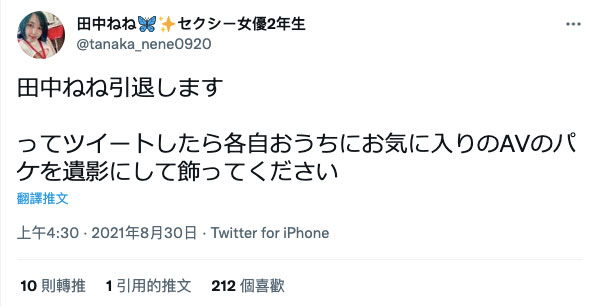 【捕鱼王】田中ねね:假如我引退、希望大家能做这件事⋯