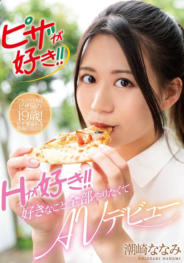 【捕鱼王】爱吃Pizza更爱打炮!新一代骑乘位教科书!潮崎ななみ第二片就中出! …