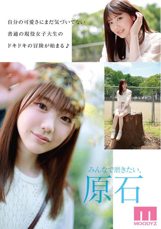 【捕鱼王】不只是普通的大学生!石川澪是Moodyz下半年的王牌!