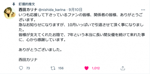 【捕鱼王】最美混血处女!被绑成癖的西田カリナ引退!