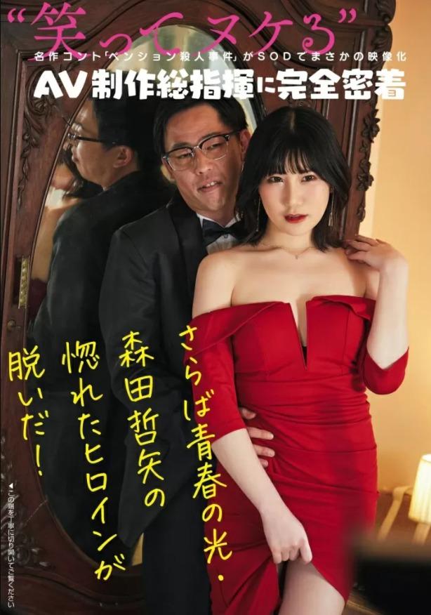 【捕鱼王】是外型杀还是演技棒?川村ゆい真面目揭晓!
