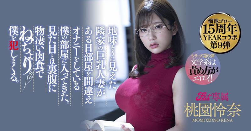 【捕鱼王】最强眼镜妹造型!桃园怜奈吞噬童帝男人!