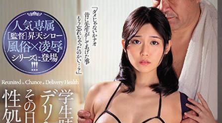 """【捕鱼王】""""神宫寺ナオ""""风俗店遇到昔日性骚扰教师 被迫成为他的小母狗"""