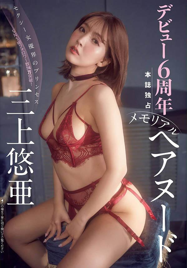 """【捕鱼王】AV天后出道6周年""""裸体写真宠粉"""" 网:出道作还躺在我的D槽"""