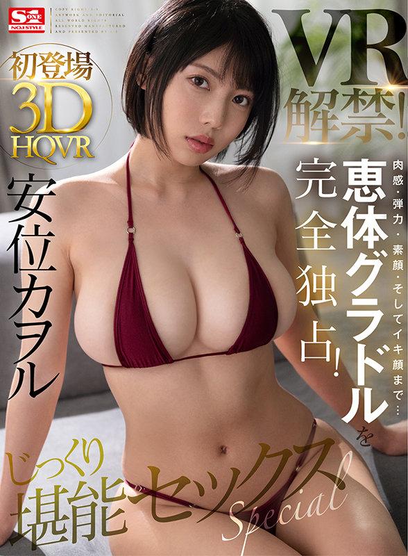 【捕鱼王】独占她H罩杯的恵体!安位カヲル解禁了!