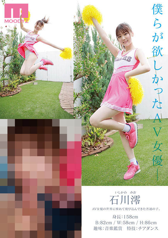 """【捕鱼王】19岁的女子大生!原石美少女""""石川澪""""荧幕初体验!"""