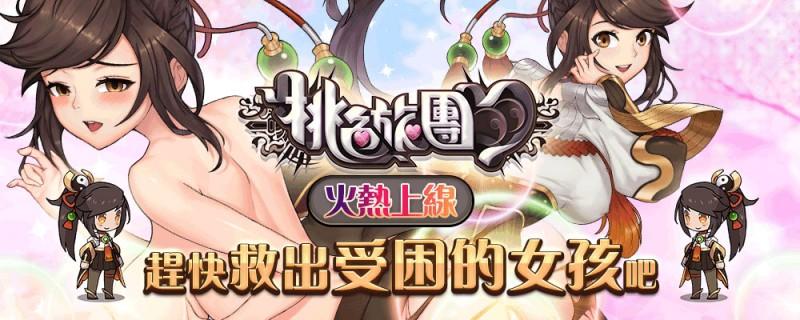 【捕鱼王】桃色旅团实体化!田中ねね乳摇知马力无限吸汁!
